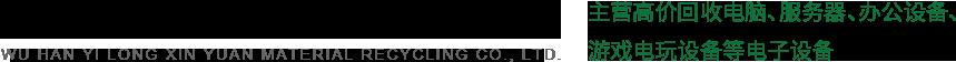 汉阳电子产品回收
