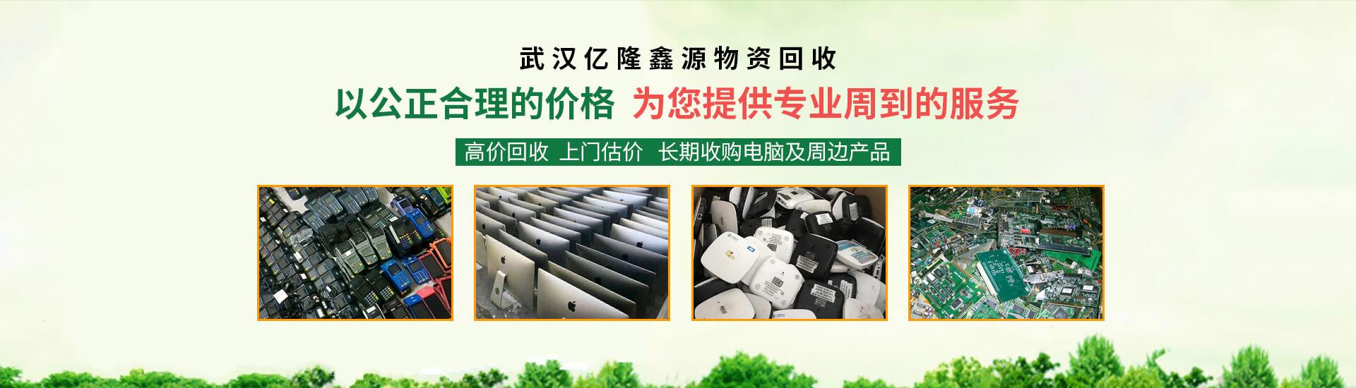 汉口电子废料回收公司